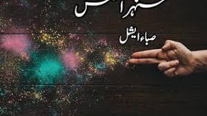 Sunehra Aks Novel by Saba Eshal