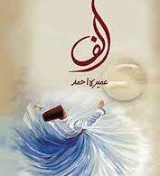 Alif Novel by Umera Ahmed