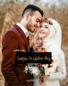 Rang Ishq Da Charya Novel by Riffat Fatima