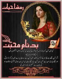 Badnaam Mohabbat Novel