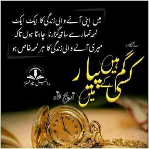Gum Hai Kisi Ke Pyar Mein Novel by Areej Shah