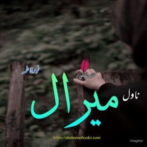 Meeral Novel by Noor Fatima