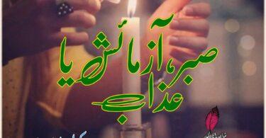 Sabr Azmaish Ya Azab by Komal Sultan Khan