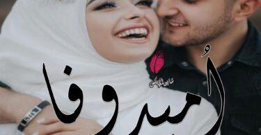 Umeed e Wafa Novel by Zeeniya Sharjeel