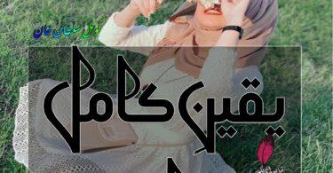 Yaqeen e Kamil Tak Ka Safar