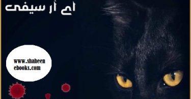 Cat weapon Novel by A R Saifi