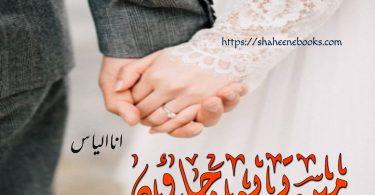 Main Tum Ho Jaoon Novel by Ana ILyas