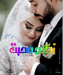 Nikah e Mohabbat by Muhammad Mustafa