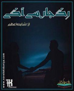 Rag e Jahan Sy Agy by Shahida Azam