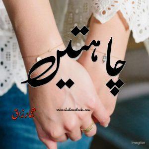 Chahatain by Sana Razzaq