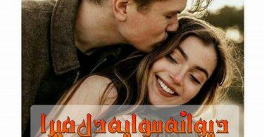 Deewana Hwa yeh Dil Mera by Zanoor Writes