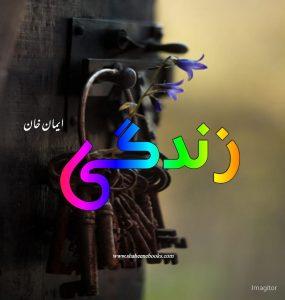 Zindagi by Eman Khan