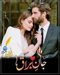 Jaan e Buraq by Zanoor Writes