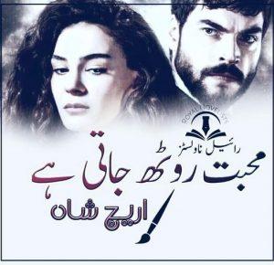 Mohabbat Roth Jati Hai by Areej Shah